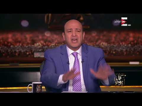 """عمرو أديب للأهلي: لا أقول """"برافو"""" ولكن كل عام وأنتم بخير"""