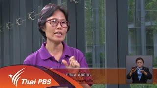 เปิดบ้าน Thai PBS - เวทีรับฟังความคิดเห็นประเด็นคนพิการ