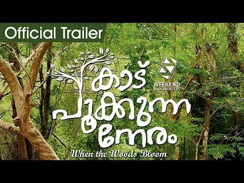 Kaadu Pookkunna Neram Official Trailer | Indrajith Sukumaran | Rima Kallingal | Dr Biju