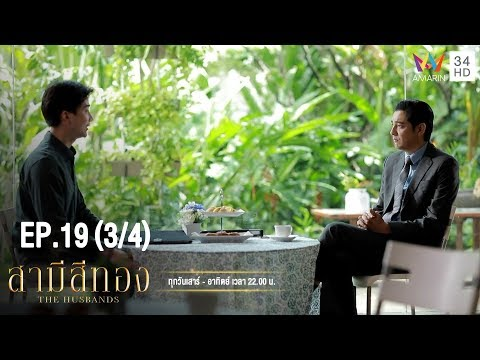 สามีสีทอง | EP.19 (3/4)  | 14 ก.ย.62 | Amarin TVHD34
