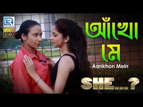 Video আঁখো মে | Aankhon Mein | She | Kamalika Chanda | Aisharya | Bengali Romantic HD Video Movie Song download in MP3, 3GP, MP4, WEBM, AVI, FLV January 2017