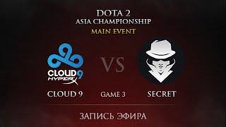 Cloud9 vs Secret, game 3