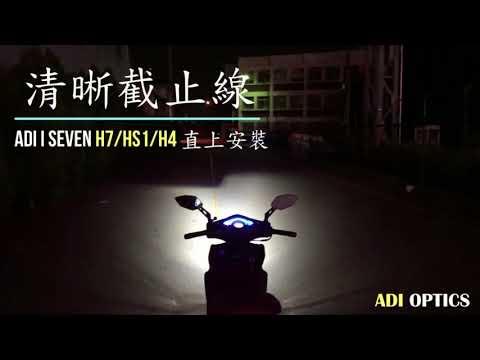 AID LED小魚眼