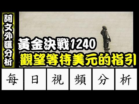 2017.2.9 阿文外匯分析 黃金決戰1240 等待美指的方向指引