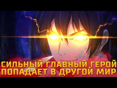 АНИМЕ ГДЕ СИЛЬНЫЙ ГГ ПОПАДАЕТ В ДРУГОЙ МИР! (видео)