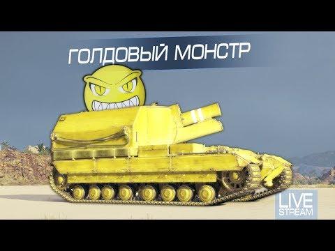 Голдовый МОНСТР !