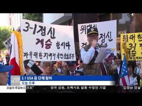 한인사회 소식  3.01.17 KBS America News