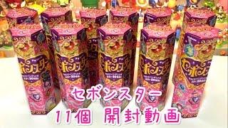 【♥11個開封♥】セボンスター 2015年.NO3 【Sebon Star】 【Japanese Jewel Toy】 【It's my favorite stuff! 】【kawaii】