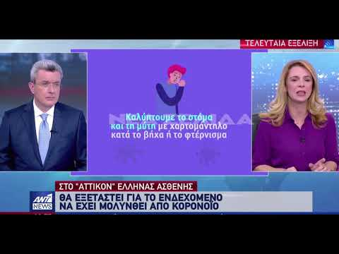 Video - Ρουμανία: Δεν υπάρχουν κρούσματα του κοροναϊού στη χώρα, λέει το υπουργείο Υγείας