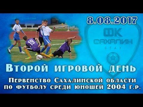 Второй игровой день (08.08.17) - Первенство Области по футболу (2004 г.р.)
