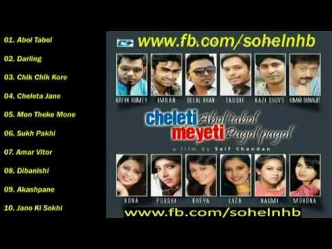 Video bangla song Cheleta jane meyeti pagol pagol- YouTube download in MP3, 3GP, MP4, WEBM, AVI, FLV January 2017
