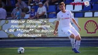 Максим Обозный— лучший игрок матча с ФК «Сочи»