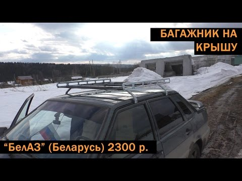 Багажники на крышу авто цены ваз 2114 фотография