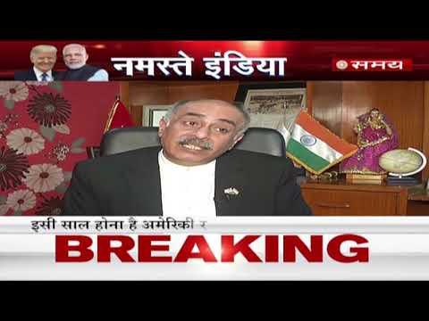 डोनाल्ड ट्रंप के भारत दौरे पर सहारा समय की खास पेशकश 'नमस्ते इंडिया'
