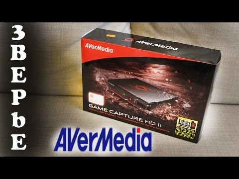 Обзор Game Capture HD 2 - AVerMedia