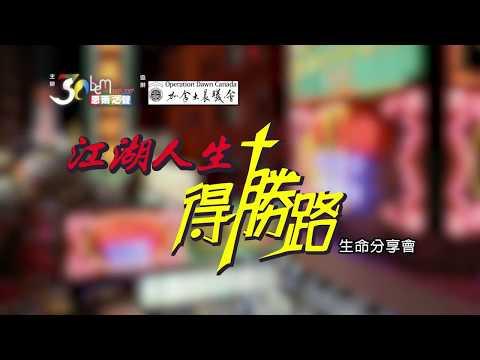 2017 江湖人生得勝路生命分享會 (10/13-14)