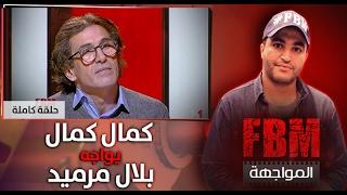 المواجهة FBM : كمال كمال في مواجهة بلال مرميد
