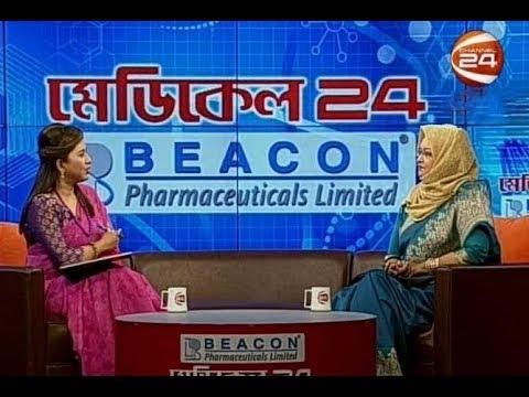 স্তন ক্যান্সার প্রতিরোধ ও চিকিৎসা | মেডিকেল 24 | Medical 24 | 4 October 2019