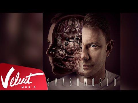 Альбом: Smash World (2017)