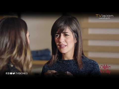 حكايات بنات 4.. موعد على العشاء بين عائشة وفاروق