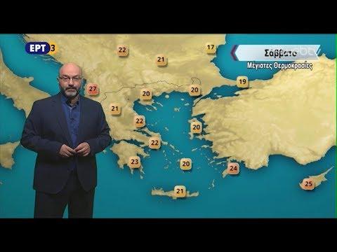 ΔΕΛΤΙΟ ΚΑΙΡΟΥ με τον Σάκη Αρναούτογλου | 29/10/2018 | ΕΡΤ