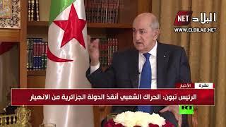 الرئيس تبون : الحراك الشعبي أنقذ الدولة الجزائرية من الانهيار