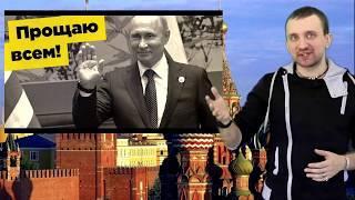 Митинг без Путина