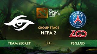Team Secret vs PSG.LGD (карта 2), The Kuala Lumpur Major | Плеф-офф
