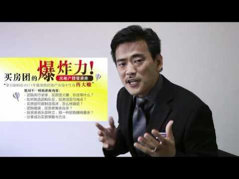 Swhengtee : 团购的爆炸力 - 郑水兴首次公开团购投资秘诀