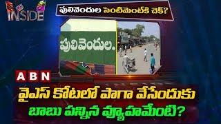 AP CM Chandrababu Naidu Gives Shock to YCP in Pulivendula   Inside   ABN Telugu