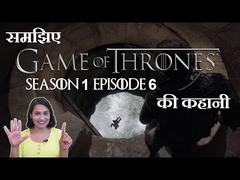 Game Of Thrones Season 1 Episode 6 Explained in Hindi