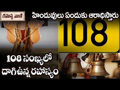 The Mystery of 108 || Significance of the Number 108 in Hinduism