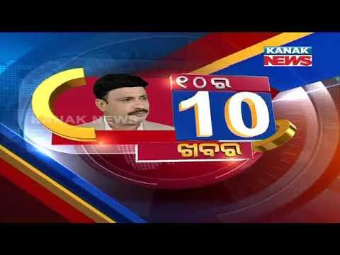 Manoranjan Mishra Live: 10 Ra 10 Khabar || 26th October 2020 || Kanak News