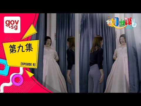 好世谋2第九集 - Ho Seh Bo 2 Episode 9