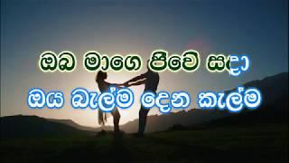 Video Mada Seetha Nala Ralla karaoke (without voice) - මද සීත නල රැල්ල MP3, 3GP, MP4, WEBM, AVI, FLV Juni 2019
