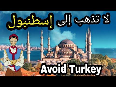 لا تذهب إلى تركيا قبل أن تسمع هذه التحذيرات | Don't travel to Turkey