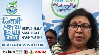 पानी का संरक्षण करें, जीवन का संरक्षण करें...''जि..