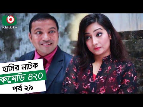 Dom Fatano Hashir Natok - Comedy 420 | EP - 29 | Mir Sabbir, Ahona , Siddik