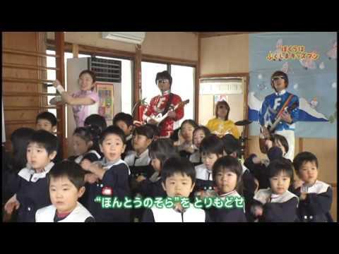 ぼくらはふくしまキッズマン 信愛幼稚園 Full ver