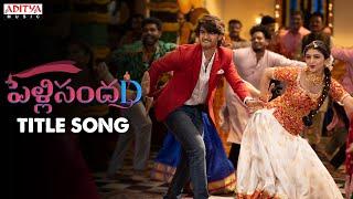 Pelli SandaD Title Song | Roshann , SreeLeela | M. M. Keeravani | K Raghavendra Rao