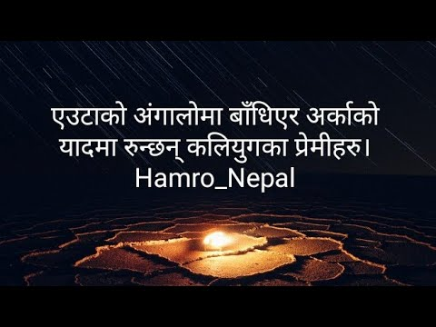 Funny quotes - मन छुने लाईन हरु part-26Nepali Quotes  मन छुने लाईन हरु  Heart Touching Nepali QuotesHamro Nepal