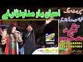 yaar manawna hai Singer Komal Khan And aqib ali suraj Punjabi And Saraiki Song Latest 2017