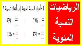 الرياضيات الأولى إعدادي - النسبة المئوية تمرين 4