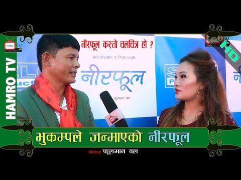 (Nepali Movie Neerphool नीरफूल  भुकम्पले जन्माएको हो...- 26 minutes.)