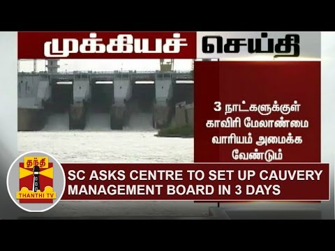 BREAKING-SC-asks-centre-to-set-up-Cauvery-Management-Board-in-3-Days-Thanthi-TV