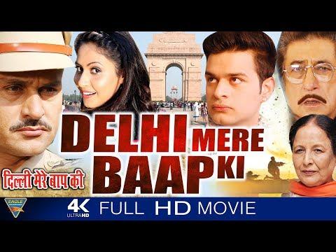 Delhi Mere Baap Ki Hindi Full Movie | Vikram Jakhar, Gurtej Teji, Komal Dhilon | Bollywood Movies