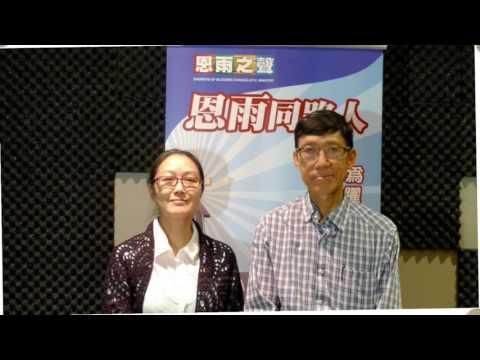 電台見證 蘇關南 (重建家園) (09/11/2016 多倫多播放)