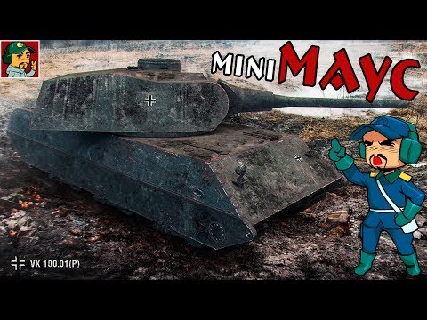 World of Tanks - mini Маус (Берём VK 100.01 P) (видео)