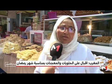 العرب اليوم - شاهد: تزايُد الإقبال على المعجنات خلال رمضان في المغرب