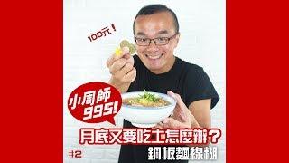 料理123-銅板麵線糊